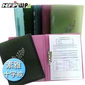 【27折】12元/個 HFPWP檔案夾 中間強力夾120個批發 PP環保材質台灣製 限量售完為止HFPWP PE307-120