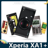 SONY Xperia XA1 Plus 復古偽裝保護套 軟殼 懷舊彩繪 計算機 鍵盤 錄音帶 矽膠套 手機套 手機殼