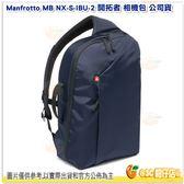 現貨 曼富圖 Manfrotto MB NX-S-IBU-2 開拓者 相機包 公司貨 單肩 肩背 手提 側帶可放腳架