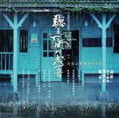 (二手書)〈聽見下雨的聲音〉電影寫真紀實vs.方文山導演手記