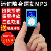 現貨 【買一送三】MP3播放器 迷妳有屏時尚運動跑步學生隨身聽 外揚放音樂插卡MP3