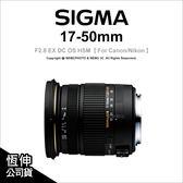SIGMA 17-50mm F2.8 EX DC OS HSM 恆伸公司貨 FOR Nikon ★24期0利率免運費★ 薪創數位