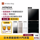 【贈基本安裝+BODUM 雙層玻璃杯】HITACHI日立 676L變頻六門冰箱 RXG680NJ 日本原裝 智慧鎖鮮