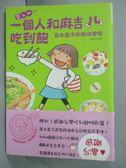【書寶二手書T1/漫畫書_IJS】一個人和麻吉吃到飽-高木直子的美味關係_高木直子