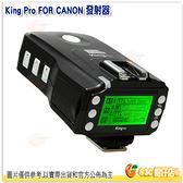 PIXEL King Pro TX for Canon 閃光燈觸發器 單發射器 公司貨 1/8000s 高速同步 引閃器 離閃觸發器