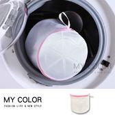 內衣球 洗衣網 護洗袋 包邊加厚 日本外銷 內衣袋 分類 粗網 細網 內褲 衣物 洗衣袋【Z032】MY COLOR