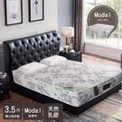 床墊 / 紫色魅力 乳膠獨立筒床墊 加大單人 3.5*6.2尺 J-135 愛莎家居