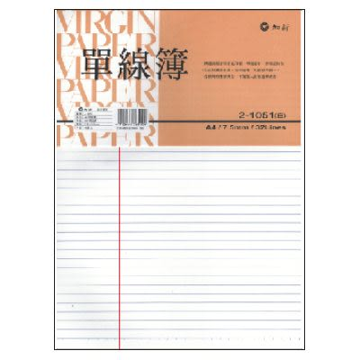 [奇奇文具]    加新2-1051A單線簿(有單線)A4