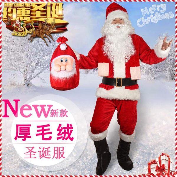 聖誕老人服裝成人聖誕老公公套裝男女士金絲絨聖誕節裝扮衣服裝飾 城市科技