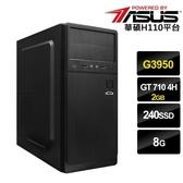 【華碩平台】雙核{至尊股票機}GT710獨顯電玩機(G3950/8G/240G_SSD/GT710-4H)