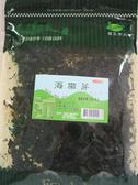 美綠地~海帶芽80公克/包