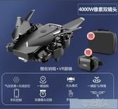 空拍機 四軸迷你無人機航拍高清4K專業飛行器小學生小型遙控飛機4k高清 YJT【快速出貨】