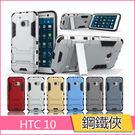 HTC 10 手機殼 防摔 懶人支架  盔甲二合一支架 HTC ONE M10 鋼鐵俠 內軟殼 矽膠套 外硬殼│麥麥3C