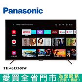 Panasonic國際43型4K安卓聯網電視TH-43JX650W含配送+安裝【愛買】