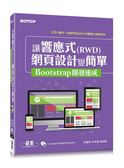 (二手書)讓響應式(RWD)網頁設計變簡單:Bootstrap開發速成