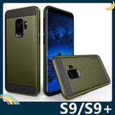 三星 Galaxy S9/S9+ Plus 戰神VERUS保護套 軟殼 類金屬拉絲紋 軟硬組合款 防摔全包覆 手機套 手機殼