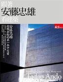 (二手書)跟著安藤忠雄看建築