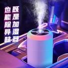 汽車車載車用加濕器車截小型車內空氣凈化器香薰機氛圍燈噴霧霧化 【夏日新品】