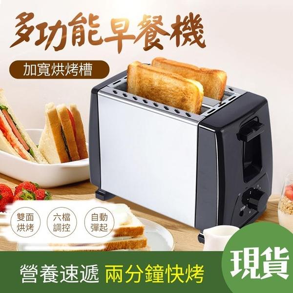 全自動烤麵包機 多士爐家用三明治機 多功能早餐機 吐司機 烤箱【新年特惠】