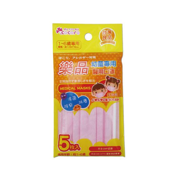 樂品醫用口罩5枚-幼童專用【寶雅】口罩 PM2.5 霧霾 樂品 幼童