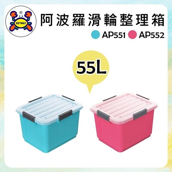 聯府 阿波羅整理箱55L(藍AP551/紅AP552)