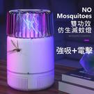 【MORIDEN】雙功效仿生滅蚊燈 強吸+電擊 LED誘蚊 雙功效捕蚊燈 電蚊燈 補蚊燈 滅蚊燈 電蚊拍