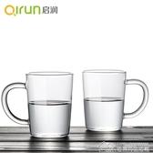 【兩只裝】玻璃杯耐熱喝水杯家用泡茶杯果汁杯 居樂坊生活館