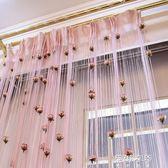 訂製            線簾隔斷簾屏風珠簾浪漫掛式吊簾子臥室客廳裝飾igo  蓓娜衣都