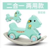 兒童搖搖馬帶音樂寶寶小木馬兩用1-2-3周歲加厚玩具   IGO