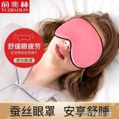 俞兆林真絲眼罩睡眠遮光透氣女男士可愛韓國睡覺緩解眼疲勞護眼罩