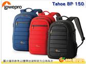 羅普 L42 黑 L43 藍 L44 紅 Lowepro Tahoe BP 150 泰壺後背相機包 可放筆電 1機3鏡 公司貨
