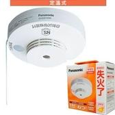 Panasonic 住警器 火災警報器 (偵熱單獨型-語音警報) SH28155K8