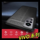 【萌萌噠】VIVO X60 X60 pro 創意新款荔枝紋 防滑防指紋 網紋散熱設計 全包軟殼 手機殼 手機套