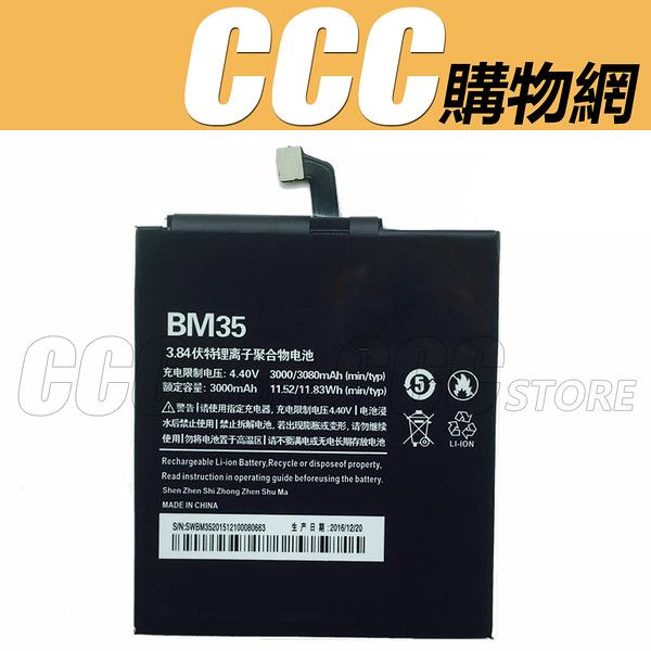 小米 4C 內置電池 BM35 內建電池 小米4C 專用電池 DIY 維修 配件