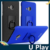 HTC U Play 牛仔磨砂保護殼 PC硬殼 360度支架指環扣 霧面防滑 保護套 手機套 手機殼