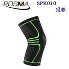 POSMA 可調整式護膝 健身 舉重 舒適 透氣 SPK010