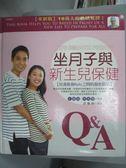 【書寶二手書T3/保健_XDA】坐月子與新生兒保健Q&A_王麗茹