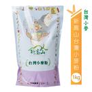 《聯華製粉》新高山台灣小麥粉/1kg {...