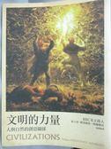 【書寶二手書T3/地理_WEH】文明的力量-人與自然的創意關係_菲立普.費南德茲.阿梅斯托