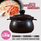 【堯峰陶瓷】[鶯歌製造] 廚房系列 5號 嚴選滷味黑鍋 陶鍋 燉鍋 (1~2人份)超耐用
