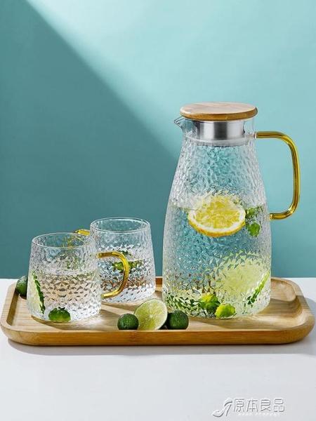 冷水壺 玻璃耐大容量涼水瓶泡茶壺套裝錘紋耐熱夏季開水杯【快速出貨】