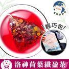 台灣茶人洛神荷葉纖盈茶3角立體茶包 (7入)