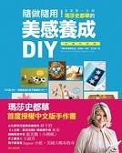 (二手書)隨做隨用!全美第一主婦瑪莎史都華的美感養成DIY