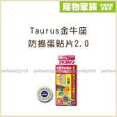寵物家族-Taurus金牛座 防搗蛋貼片2.0