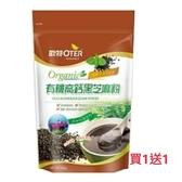 歐特 有機高鈣黑芝麻粉350gx2包 (買1送1)