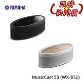 【限時特賣】YAMAHA MusicCast 50 (WX-051) 無線桌上/環繞 喇叭 黑/白 (1支) 公司貨