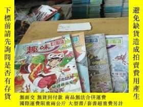 二手書博民逛書店趣味數學2011(1.2、7.8、11~12中罕見)總共四本Y211077