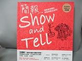 【書寶二手書T4/電腦_GK7】簡報Show and Tell-講故事秀圖片,輕鬆說服全世界_丹.羅姆