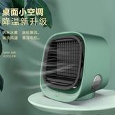 水冷扇冷風扇迷你負離子空調風扇usb小型冷空氣凈化加濕製冷風扇多功能冷風機 歐亞時尚