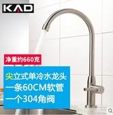 304不銹鋼廚房洗菜盆水龍頭 單冷龍頭搖擺菜盆水槽萬向洗碗池家用